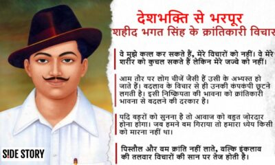 Bhagat singh thoughts